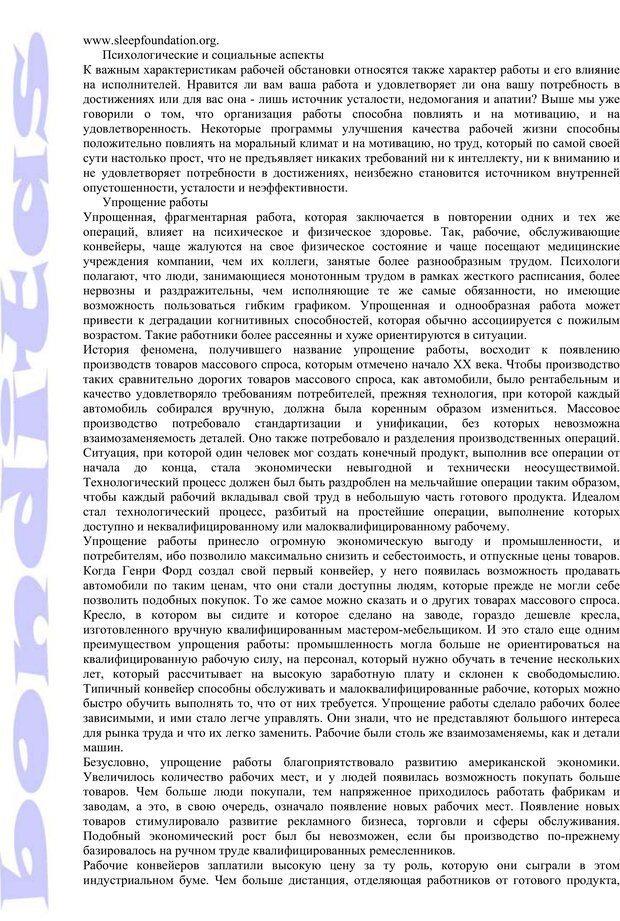 PDF. Психология и работа. Шульц Д. П. Страница 228. Читать онлайн