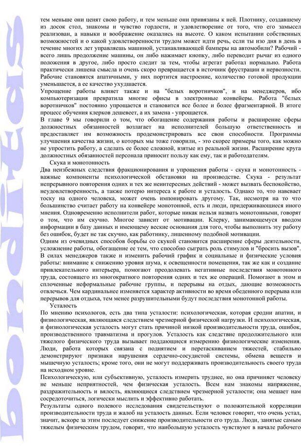 PDF. Психология и работа. Шульц Д. П. Страница 229. Читать онлайн