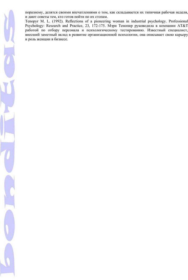 PDF. Психология и работа. Шульц Д. П. Страница 23. Читать онлайн
