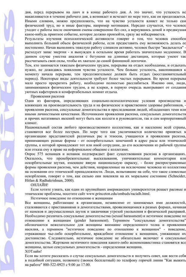 PDF. Психология и работа. Шульц Д. П. Страница 230. Читать онлайн