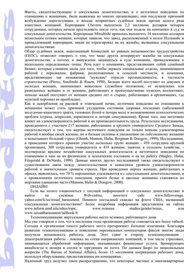 PDF. Психология и работа. Шульц Д. П. Страница 231. Читать онлайн