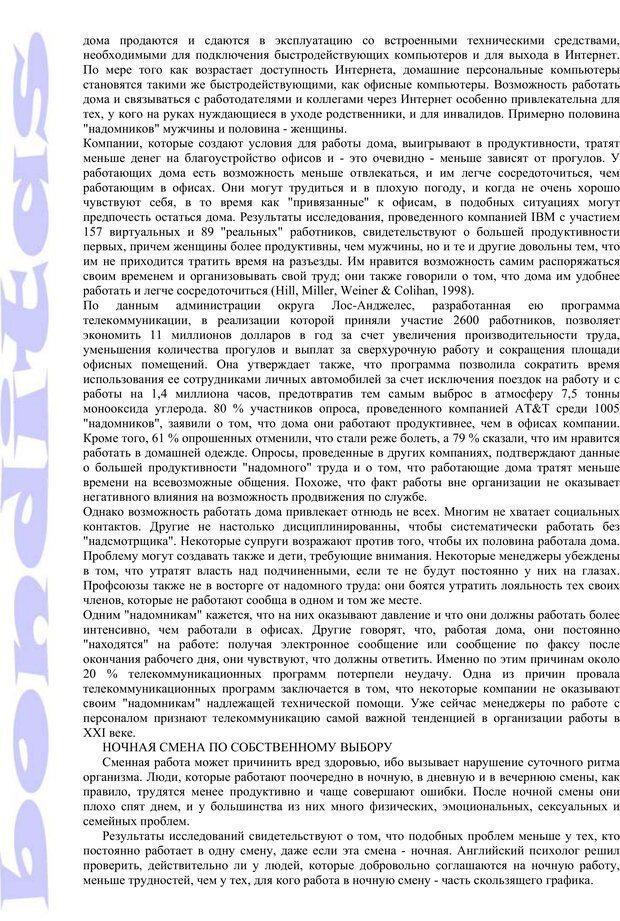 PDF. Психология и работа. Шульц Д. П. Страница 232. Читать онлайн
