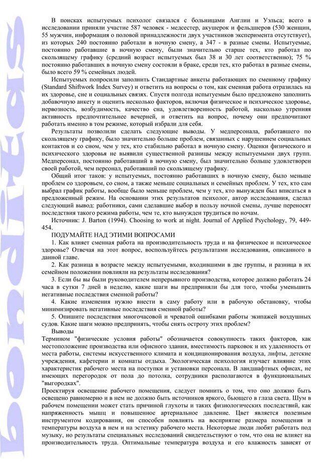 PDF. Психология и работа. Шульц Д. П. Страница 233. Читать онлайн