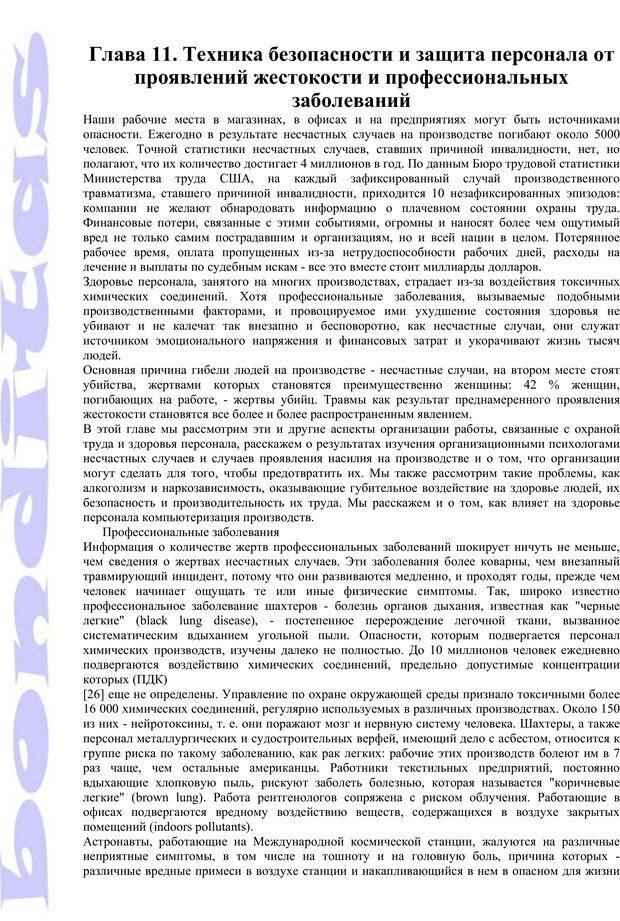PDF. Психология и работа. Шульц Д. П. Страница 236. Читать онлайн