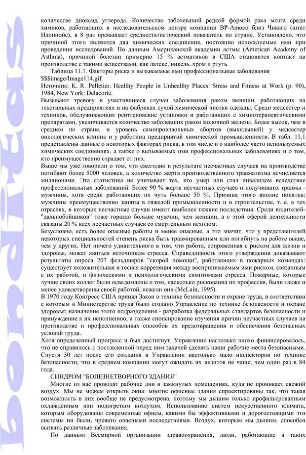 PDF. Психология и работа. Шульц Д. П. Страница 237. Читать онлайн