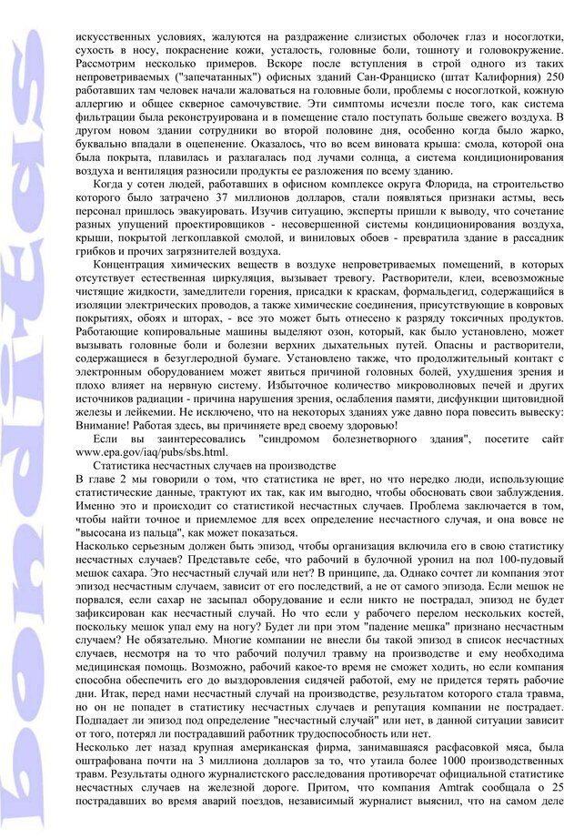 PDF. Психология и работа. Шульц Д. П. Страница 238. Читать онлайн