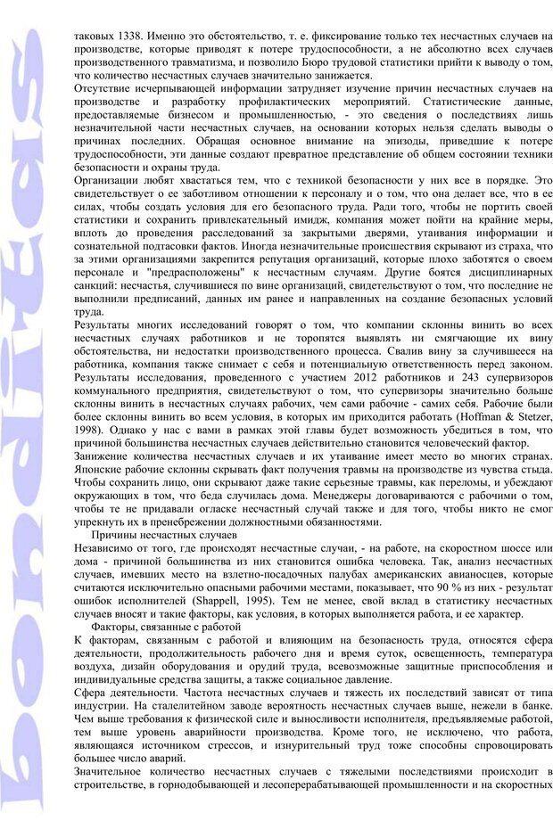 PDF. Психология и работа. Шульц Д. П. Страница 239. Читать онлайн
