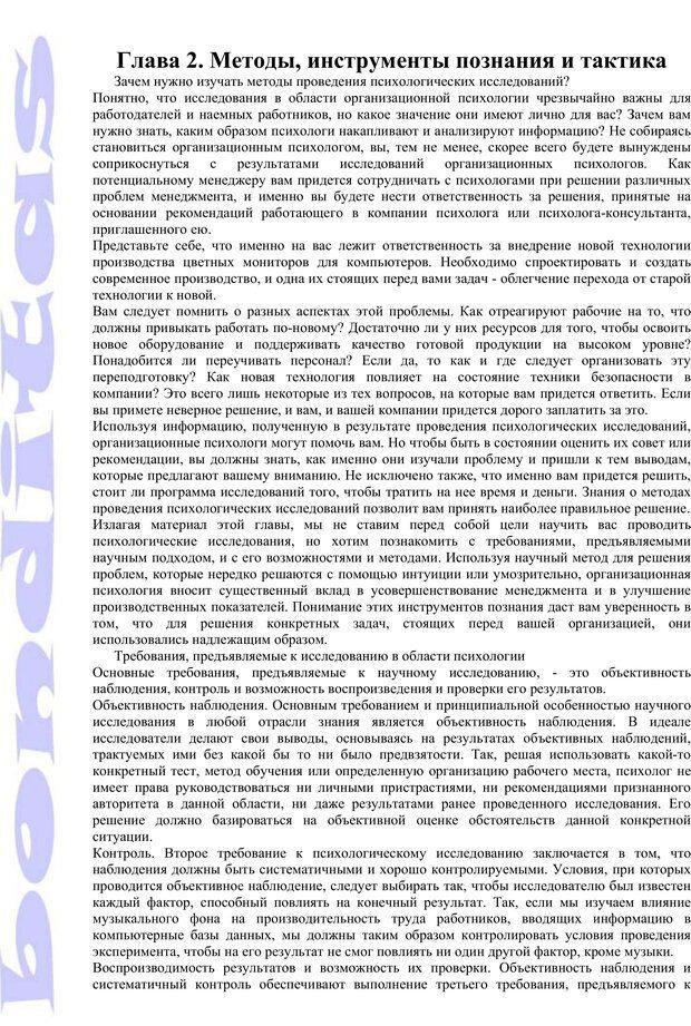 PDF. Психология и работа. Шульц Д. П. Страница 24. Читать онлайн