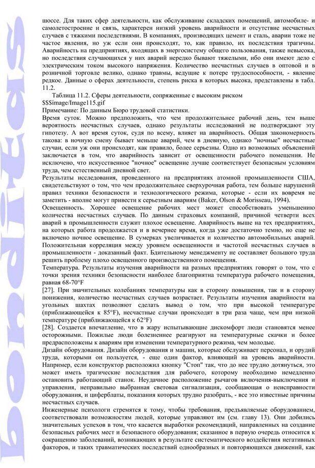 PDF. Психология и работа. Шульц Д. П. Страница 240. Читать онлайн