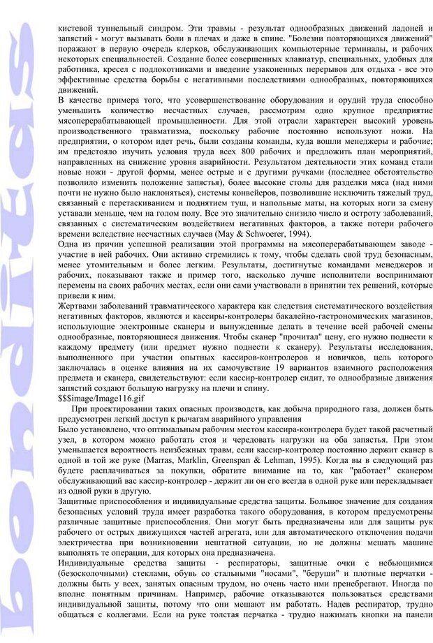 PDF. Психология и работа. Шульц Д. П. Страница 241. Читать онлайн