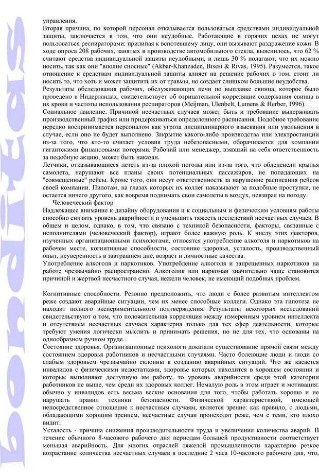 PDF. Психология и работа. Шульц Д. П. Страница 242. Читать онлайн