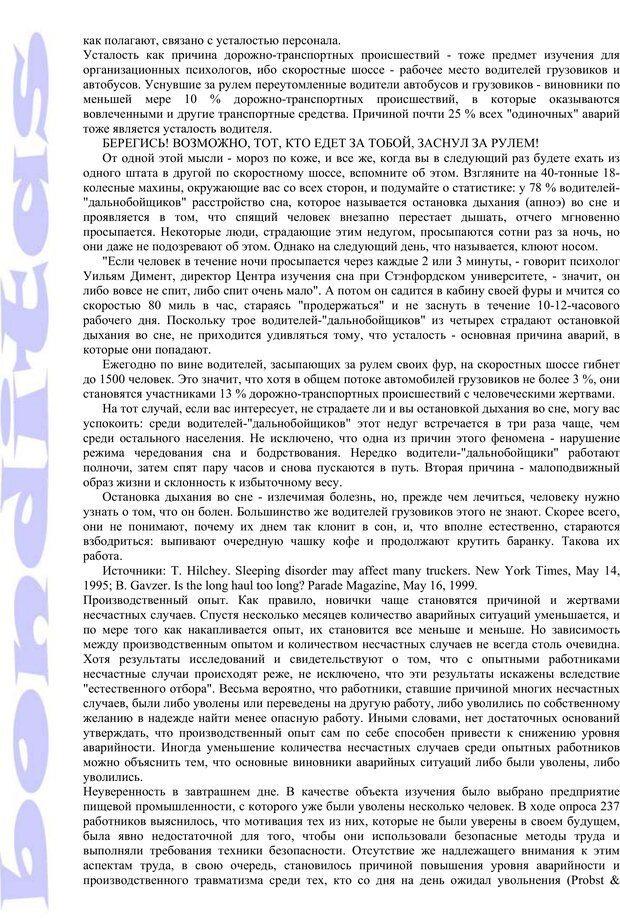 PDF. Психология и работа. Шульц Д. П. Страница 243. Читать онлайн