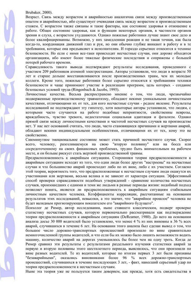 PDF. Психология и работа. Шульц Д. П. Страница 244. Читать онлайн