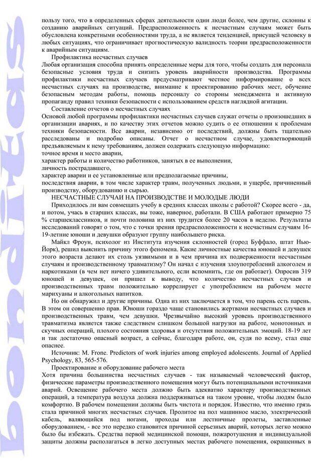 PDF. Психология и работа. Шульц Д. П. Страница 245. Читать онлайн