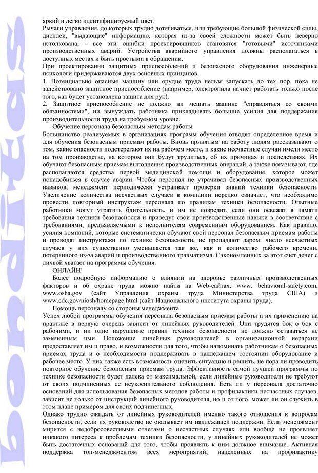 PDF. Психология и работа. Шульц Д. П. Страница 246. Читать онлайн