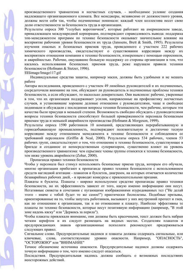 PDF. Психология и работа. Шульц Д. П. Страница 247. Читать онлайн