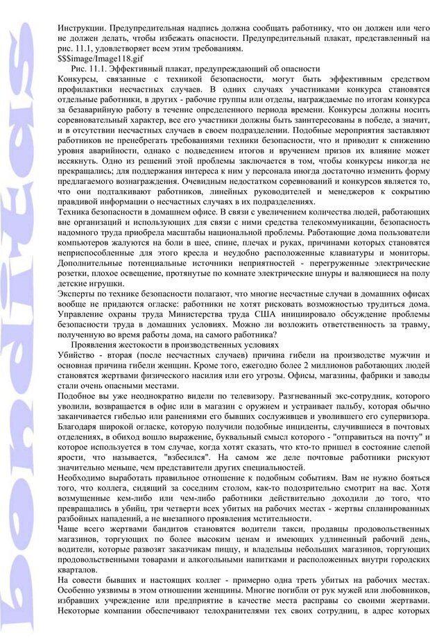 PDF. Психология и работа. Шульц Д. П. Страница 248. Читать онлайн