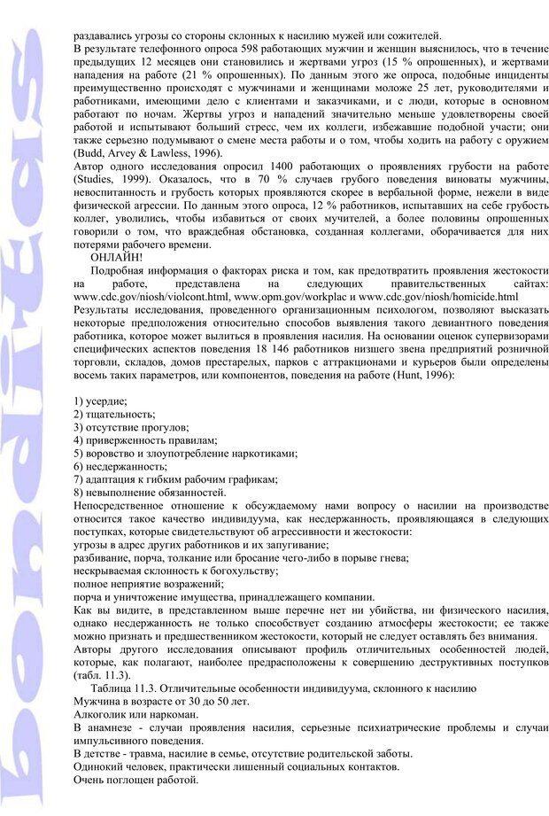 PDF. Психология и работа. Шульц Д. П. Страница 249. Читать онлайн