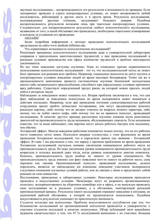 PDF. Психология и работа. Шульц Д. П. Страница 25. Читать онлайн