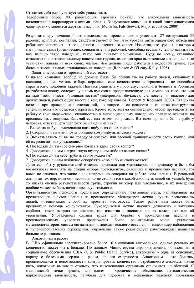 PDF. Психология и работа. Шульц Д. П. Страница 250. Читать онлайн