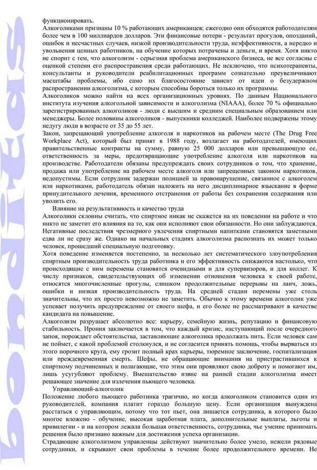 PDF. Психология и работа. Шульц Д. П. Страница 251. Читать онлайн