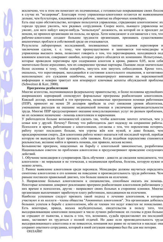 PDF. Психология и работа. Шульц Д. П. Страница 252. Читать онлайн