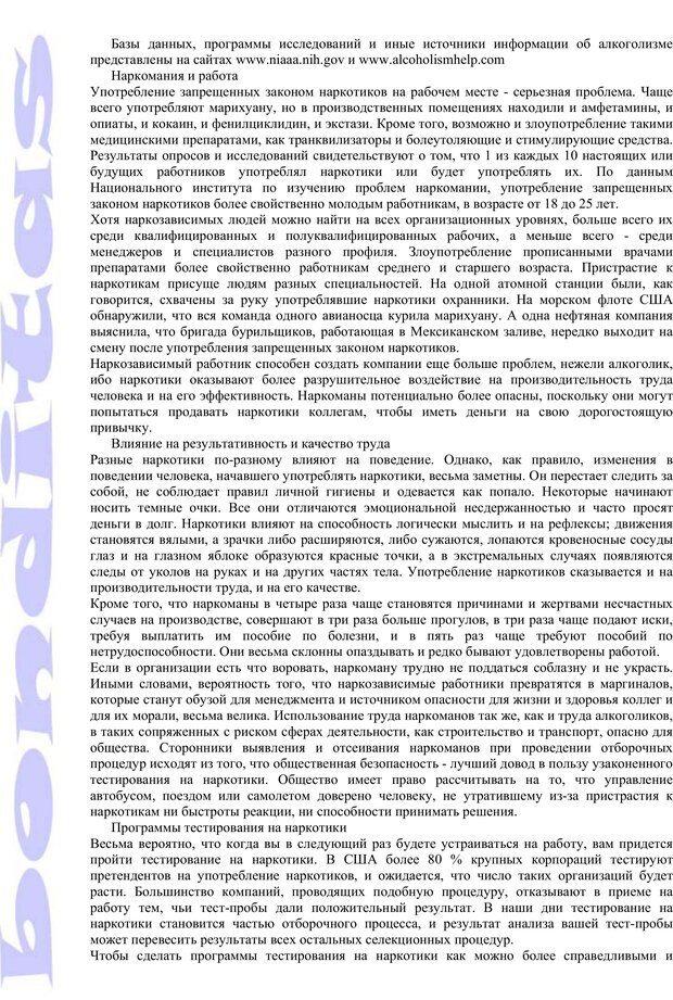 PDF. Психология и работа. Шульц Д. П. Страница 253. Читать онлайн