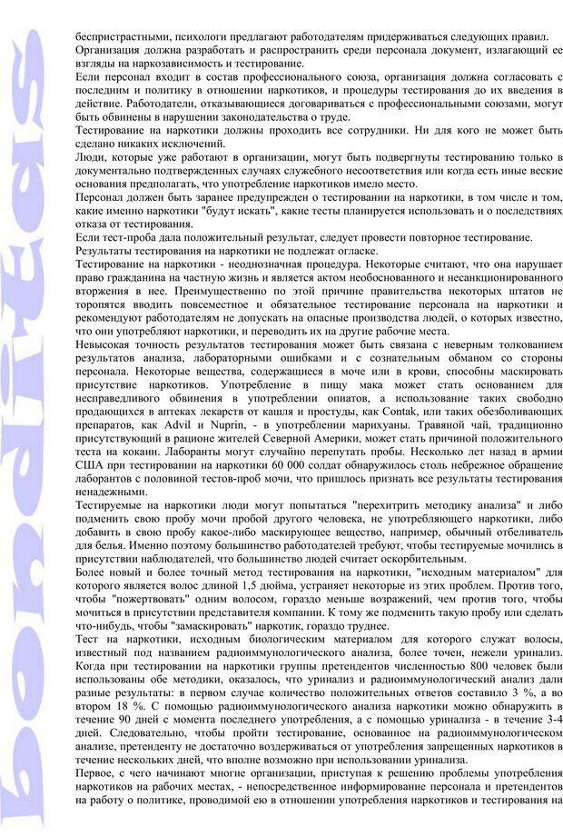 PDF. Психология и работа. Шульц Д. П. Страница 254. Читать онлайн
