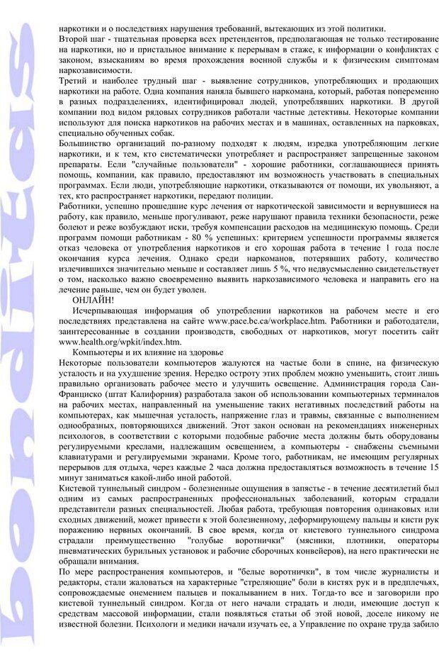 PDF. Психология и работа. Шульц Д. П. Страница 255. Читать онлайн