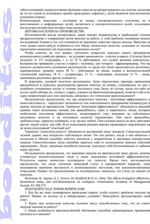 PDF. Психология и работа. Шульц Д. П. Страница 257. Читать онлайн