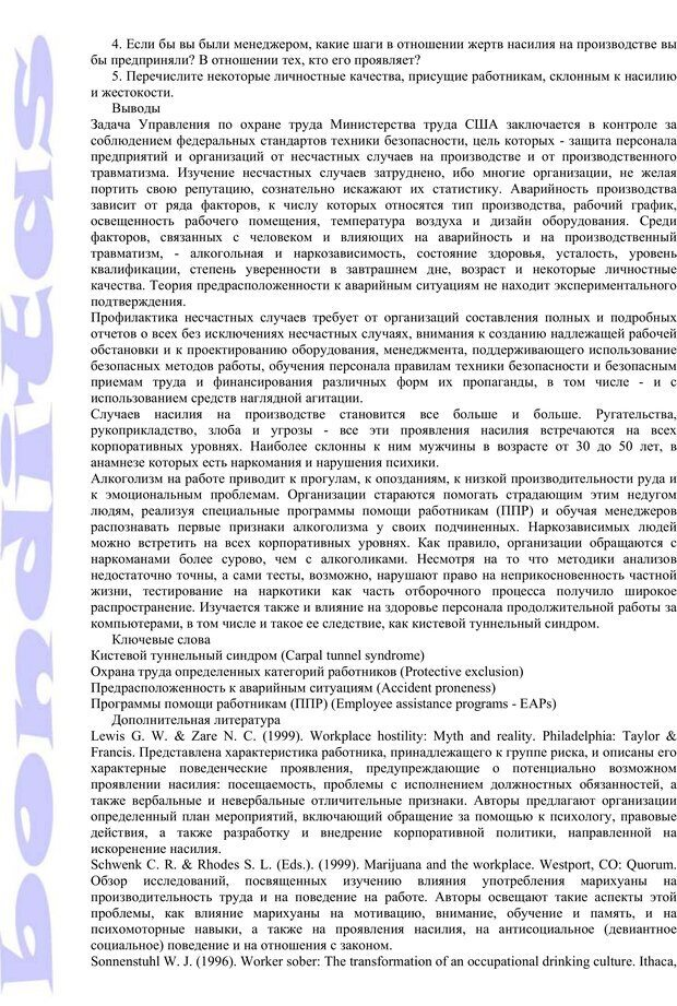 PDF. Психология и работа. Шульц Д. П. Страница 258. Читать онлайн