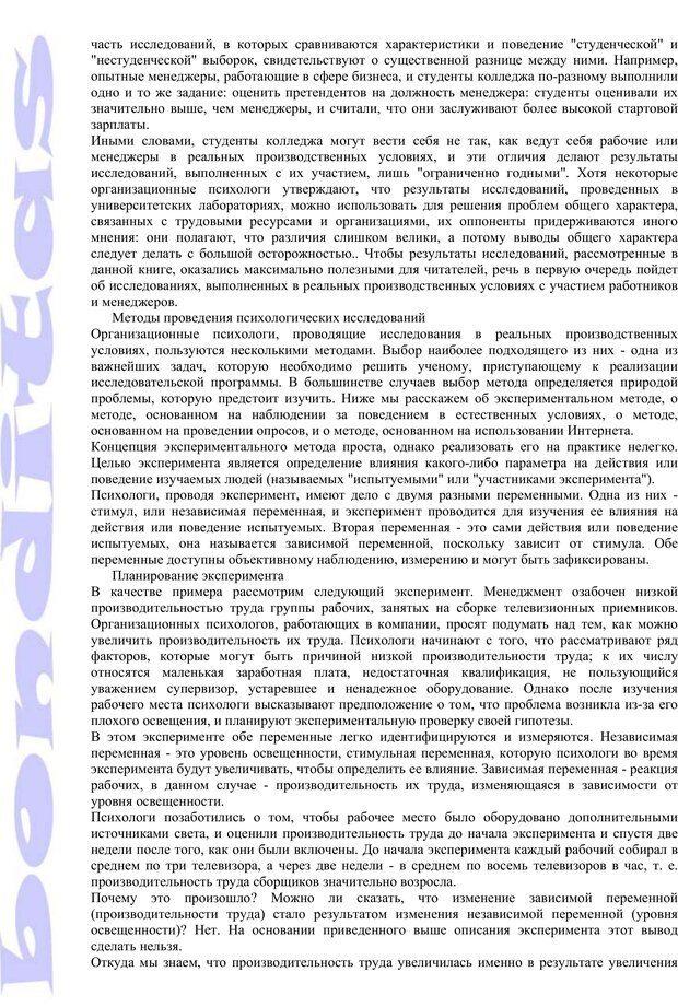 PDF. Психология и работа. Шульц Д. П. Страница 26. Читать онлайн