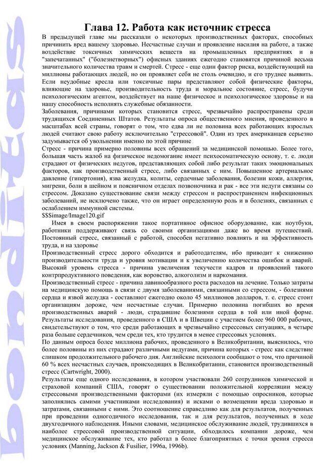 PDF. Психология и работа. Шульц Д. П. Страница 260. Читать онлайн