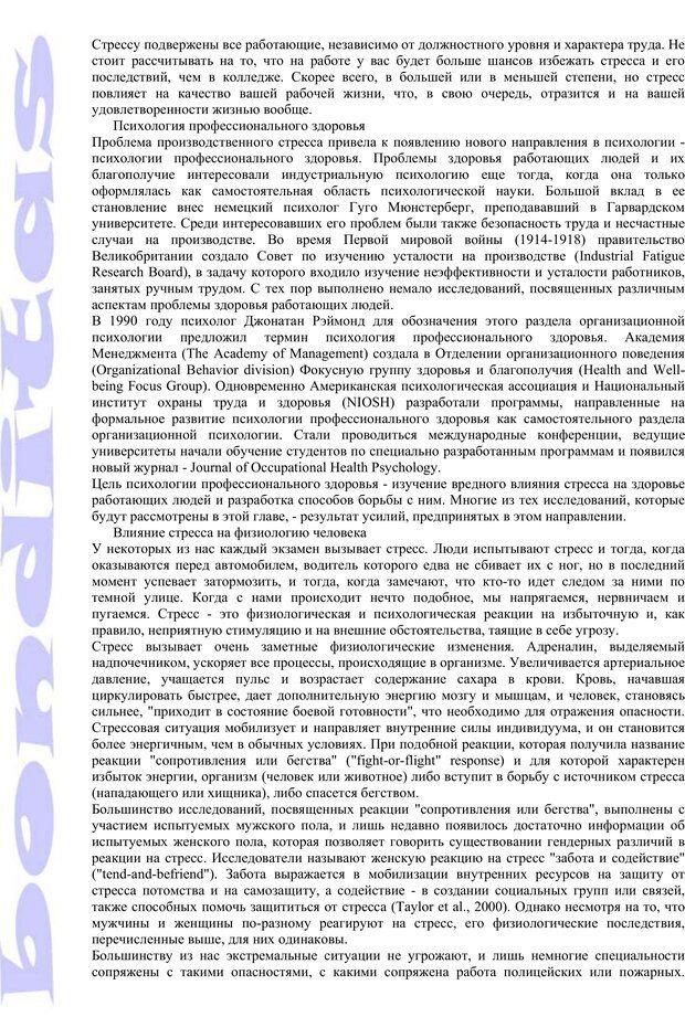 PDF. Психология и работа. Шульц Д. П. Страница 261. Читать онлайн