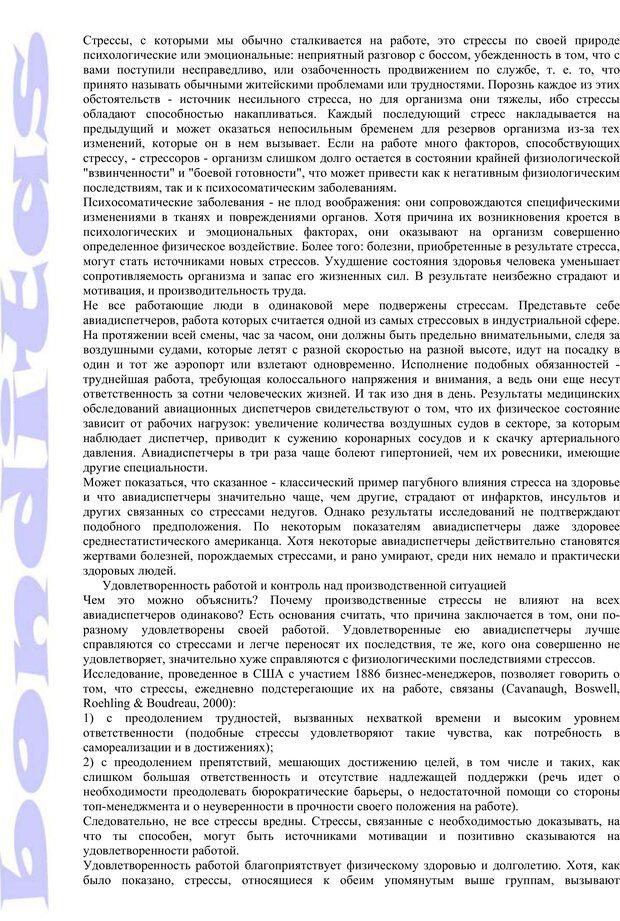 PDF. Психология и работа. Шульц Д. П. Страница 262. Читать онлайн