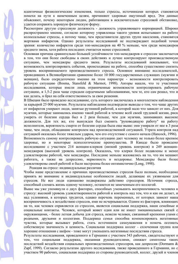PDF. Психология и работа. Шульц Д. П. Страница 263. Читать онлайн