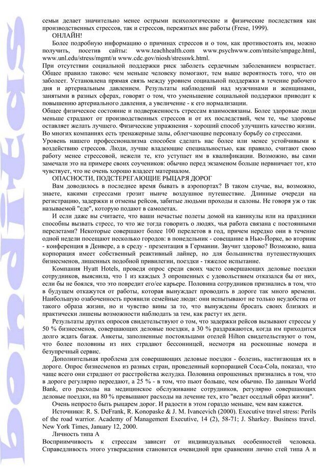 PDF. Психология и работа. Шульц Д. П. Страница 264. Читать онлайн