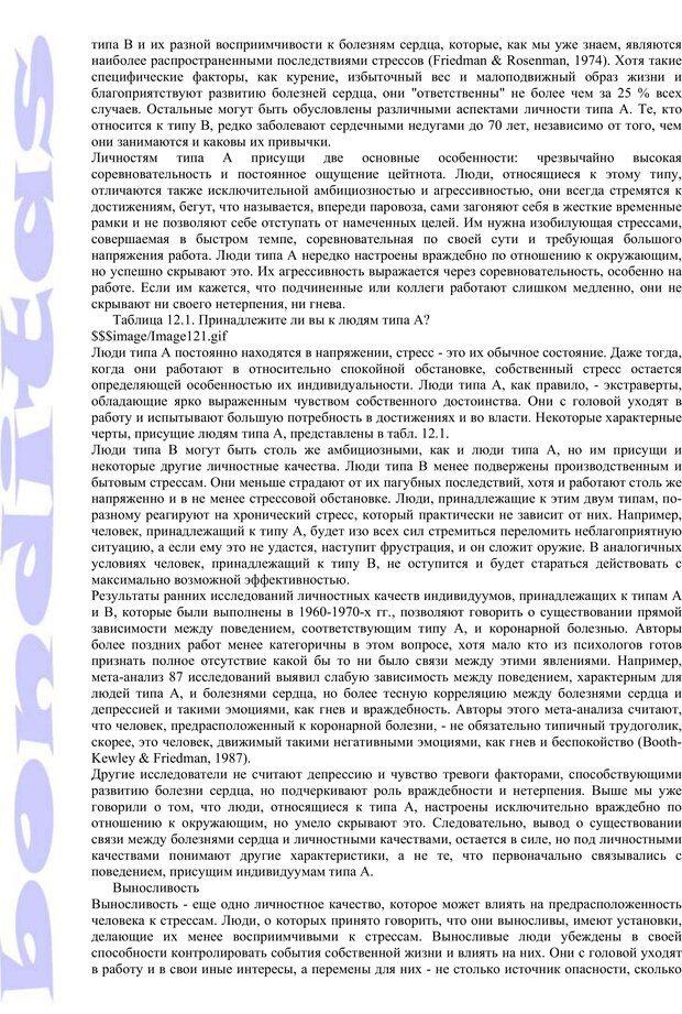 PDF. Психология и работа. Шульц Д. П. Страница 265. Читать онлайн