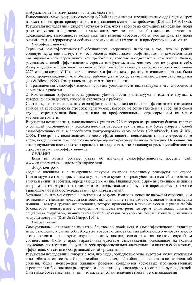 PDF. Психология и работа. Шульц Д. П. Страница 266. Читать онлайн