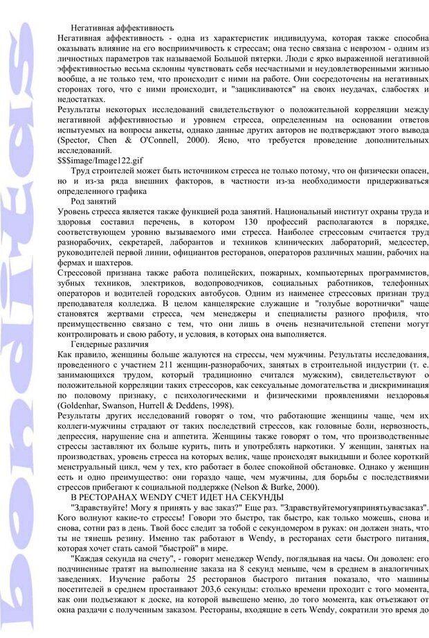 PDF. Психология и работа. Шульц Д. П. Страница 267. Читать онлайн