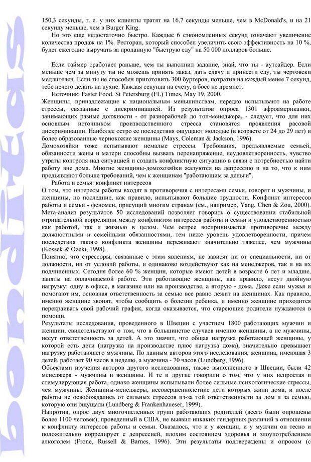 PDF. Психология и работа. Шульц Д. П. Страница 268. Читать онлайн