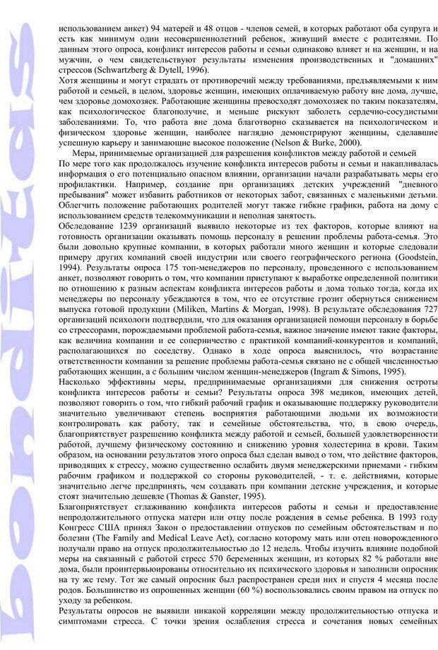 PDF. Психология и работа. Шульц Д. П. Страница 269. Читать онлайн