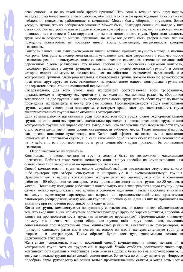 PDF. Психология и работа. Шульц Д. П. Страница 27. Читать онлайн