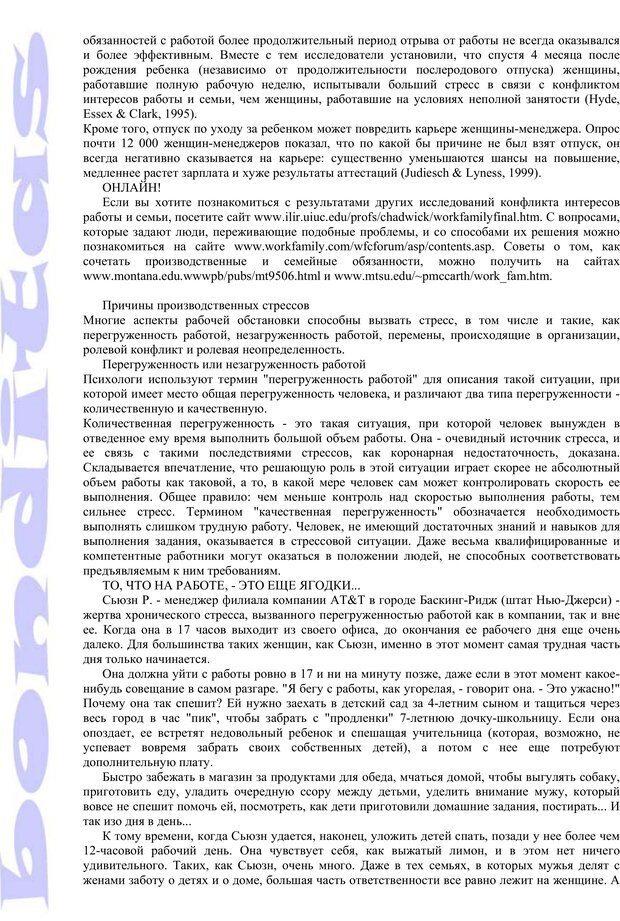 PDF. Психология и работа. Шульц Д. П. Страница 270. Читать онлайн