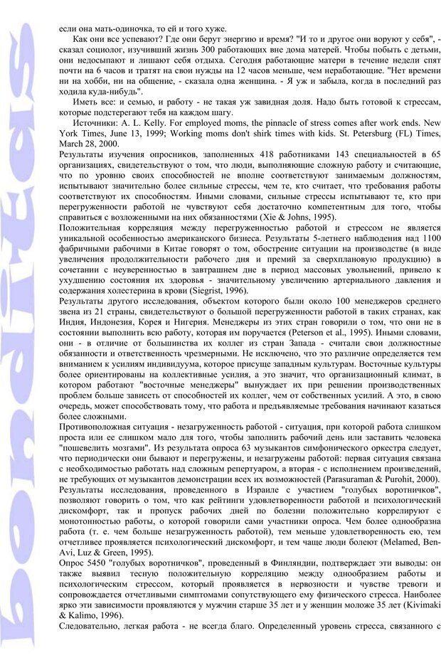 PDF. Психология и работа. Шульц Д. П. Страница 271. Читать онлайн