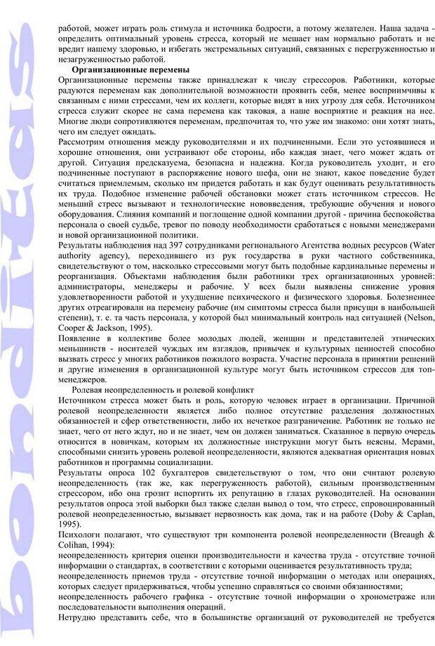 PDF. Психология и работа. Шульц Д. П. Страница 272. Читать онлайн