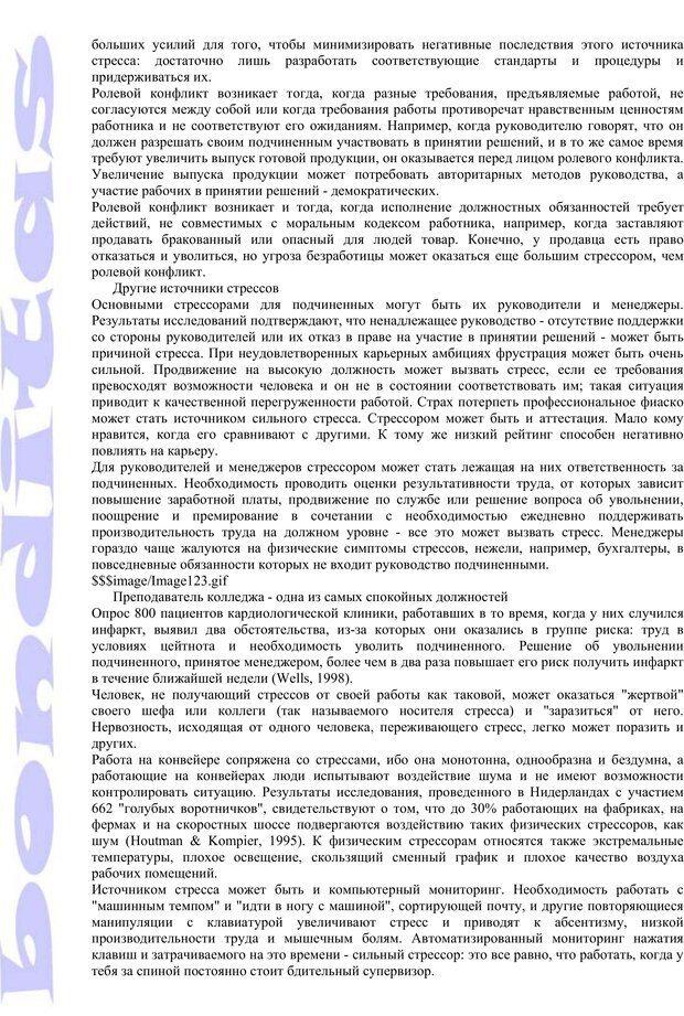 PDF. Психология и работа. Шульц Д. П. Страница 273. Читать онлайн