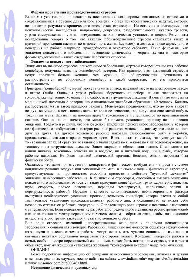 PDF. Психология и работа. Шульц Д. П. Страница 274. Читать онлайн