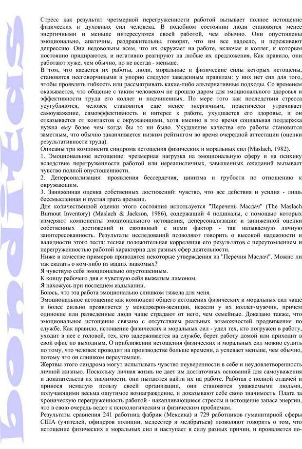 PDF. Психология и работа. Шульц Д. П. Страница 275. Читать онлайн
