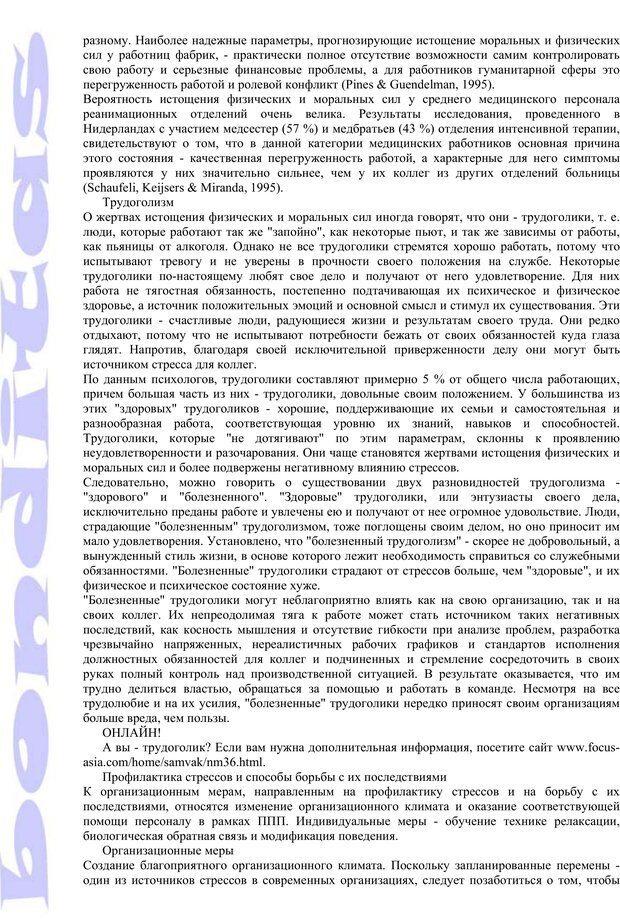 PDF. Психология и работа. Шульц Д. П. Страница 276. Читать онлайн